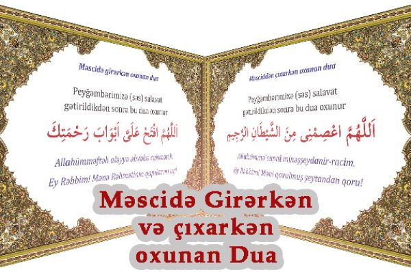 Məscidə giriş və çıxış duası