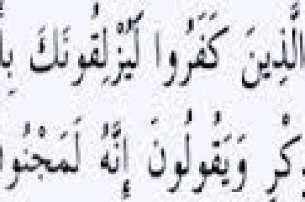 İslamda bədnəzər